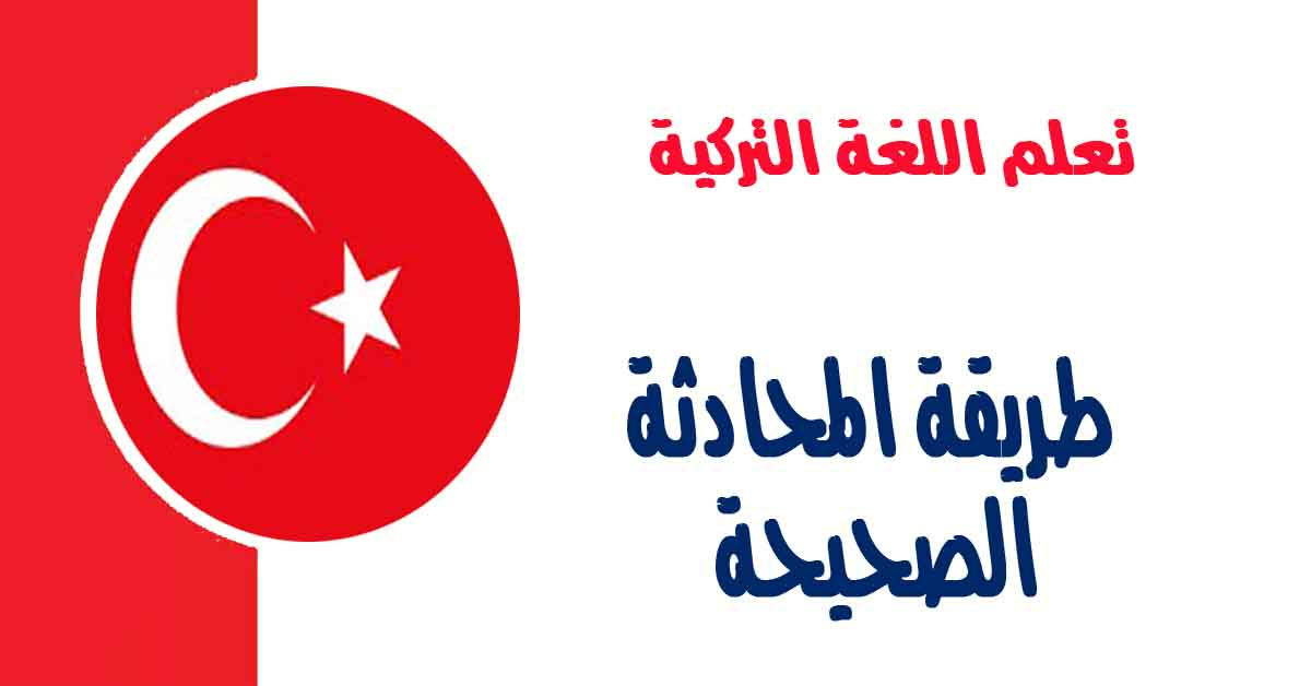طريقة المحادثة الصحيحة في اللغة التركية