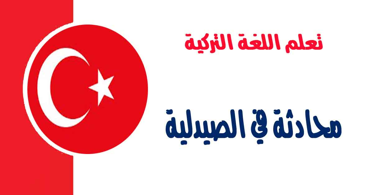 محادثة في الصيدلية في اللغة التركية