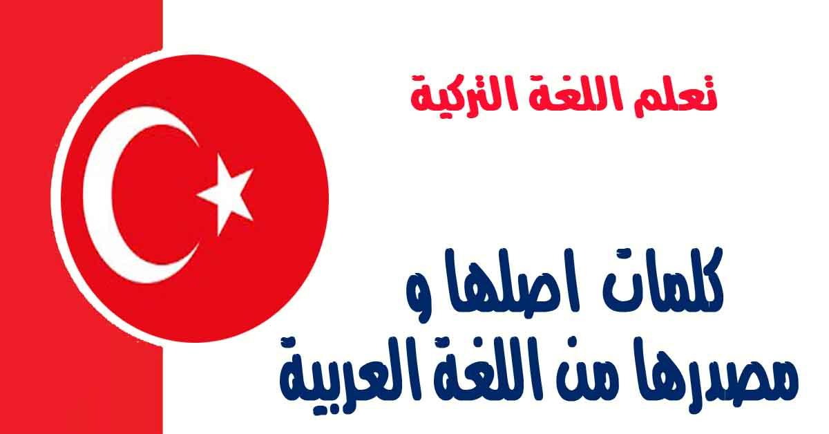 كلمات في اللغة التركية اصلها و مصدرها من اللغة العربية