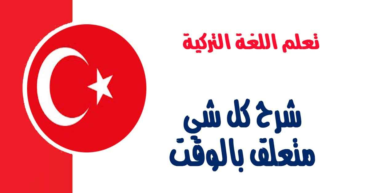الساعة في اللغة التركية شرح كل شي متعلق في الوقت