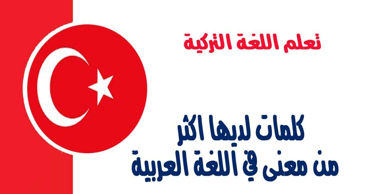 كلمات في اللغة التركية لديها اكثر من معنى في اللغة العربية