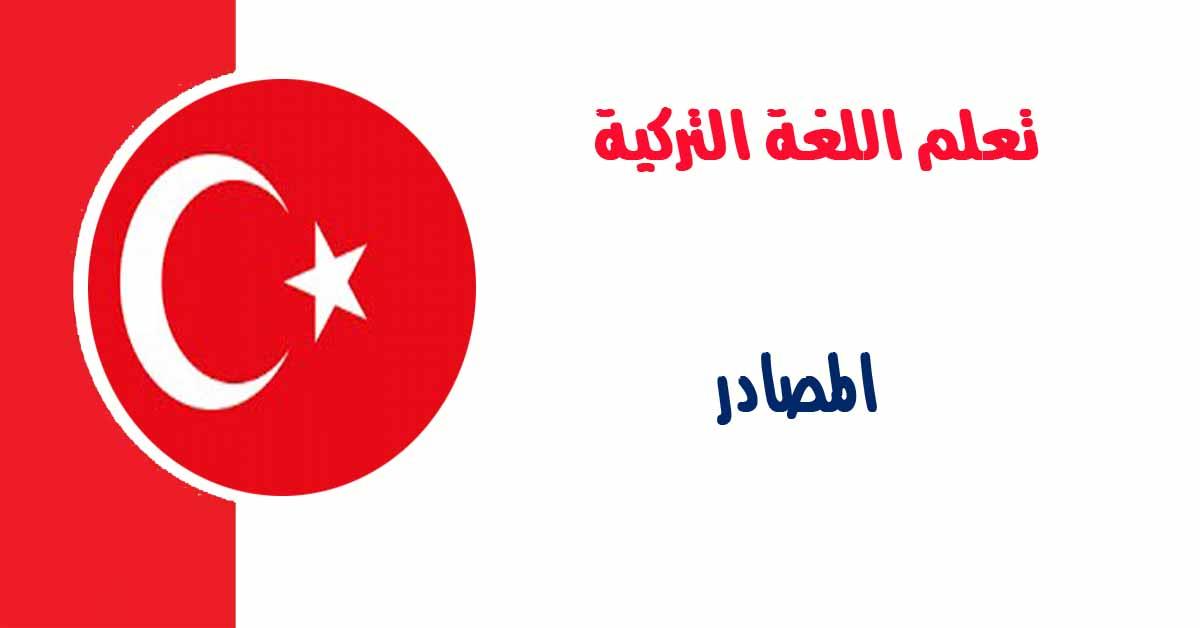 المصادر في اللغة التركية