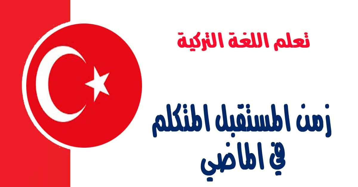 زمن المستقبل المتكلم في الماضي في اللغة التركية
