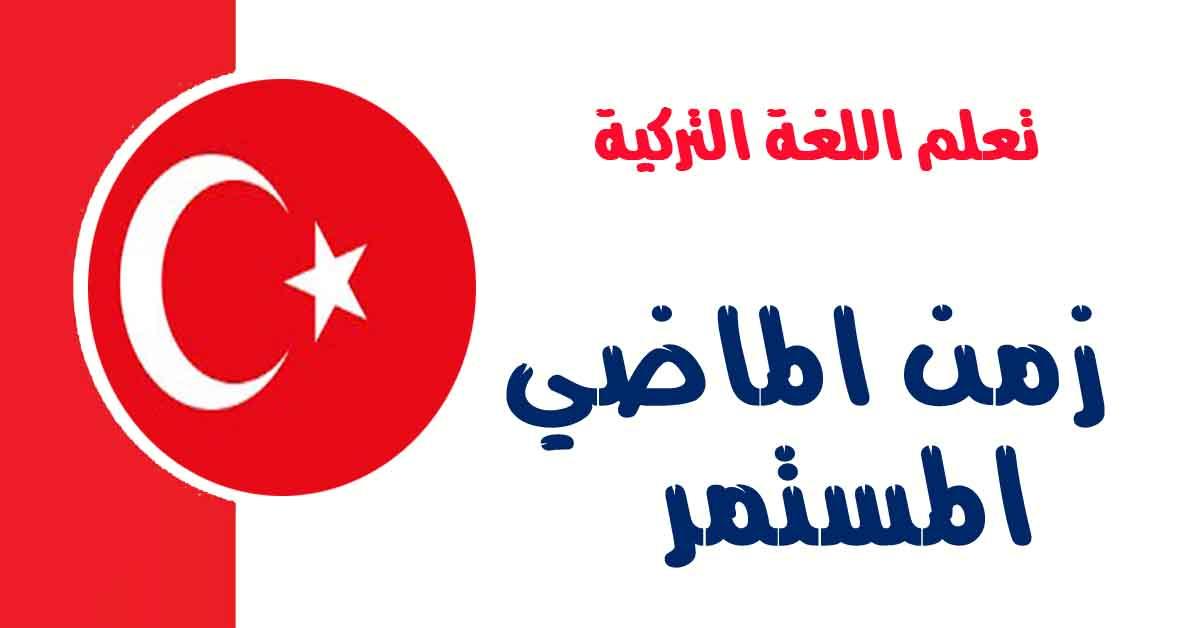 زمن الماضي المستمر في اللغة التركية