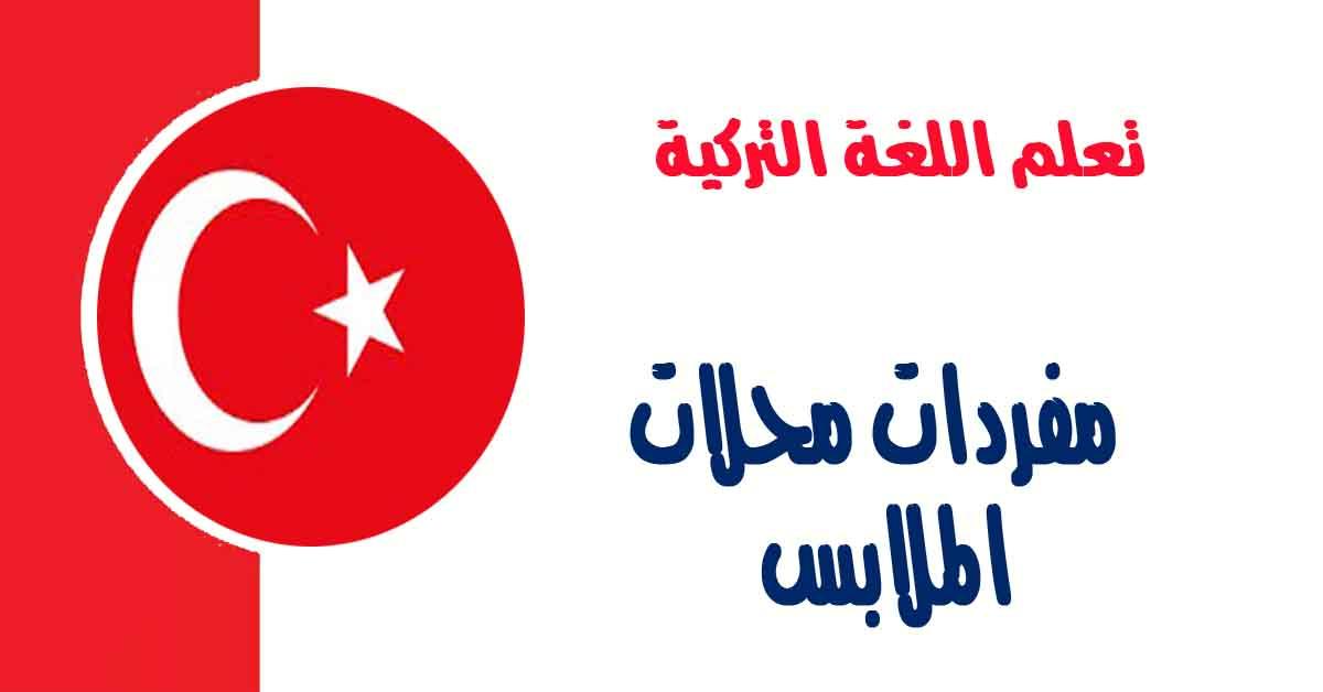 مفردات محلات الملابس في اللغة التركية