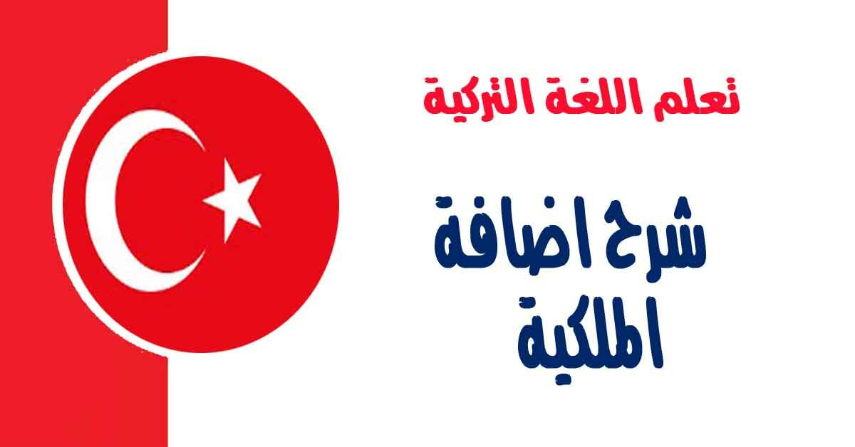 شرح اضافة الملكية في اللغة التركية