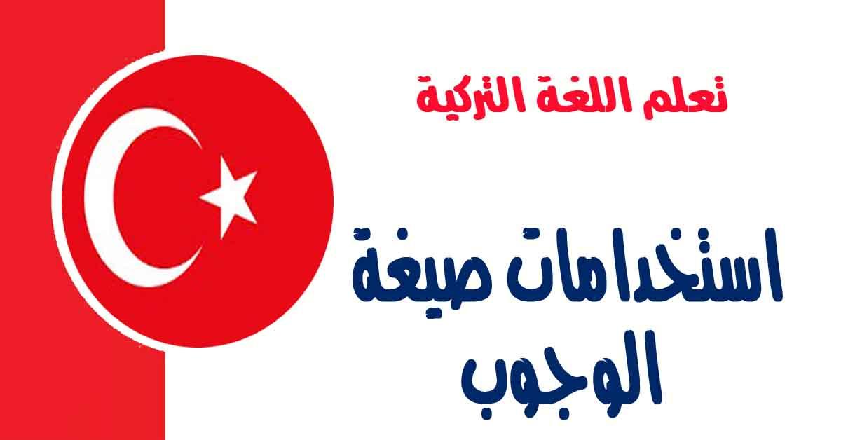 استخدامات صيغة الوجوب في اللغة التركية