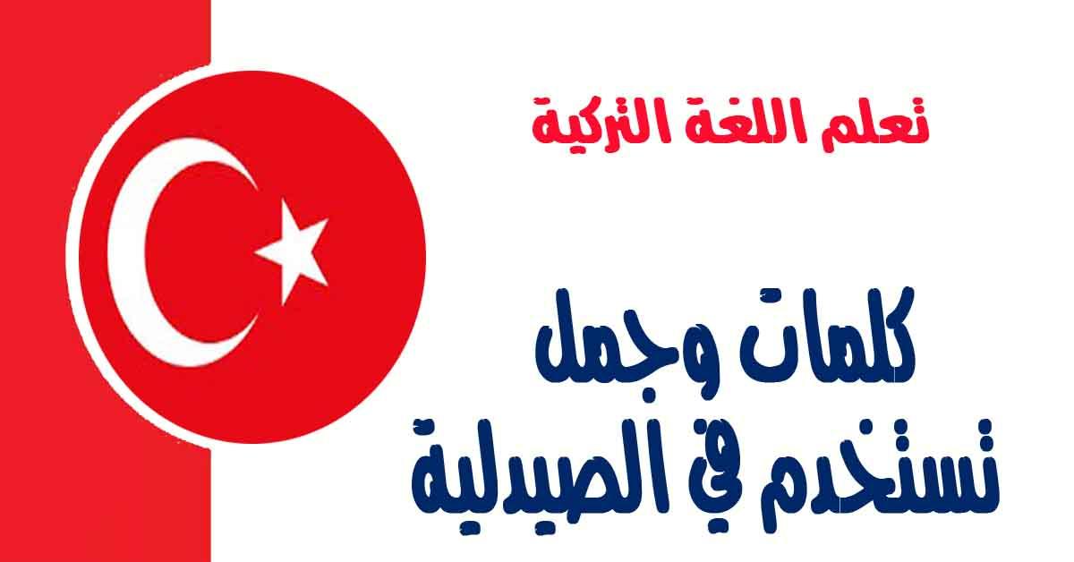 كلمات وجمل تستخدم في الصيدلية في اللغة التركية