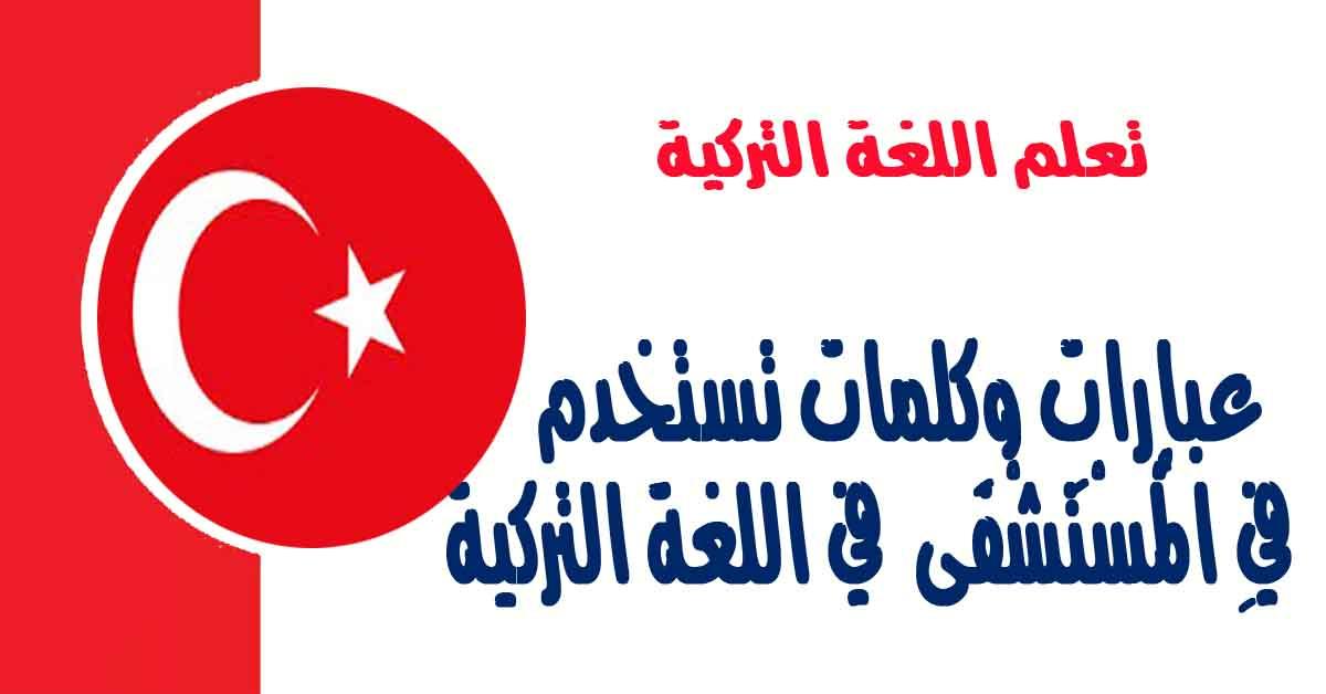 عبارات وكلمات تستخدم فِي الْمُسْتَشْفَى في اللغة التركية