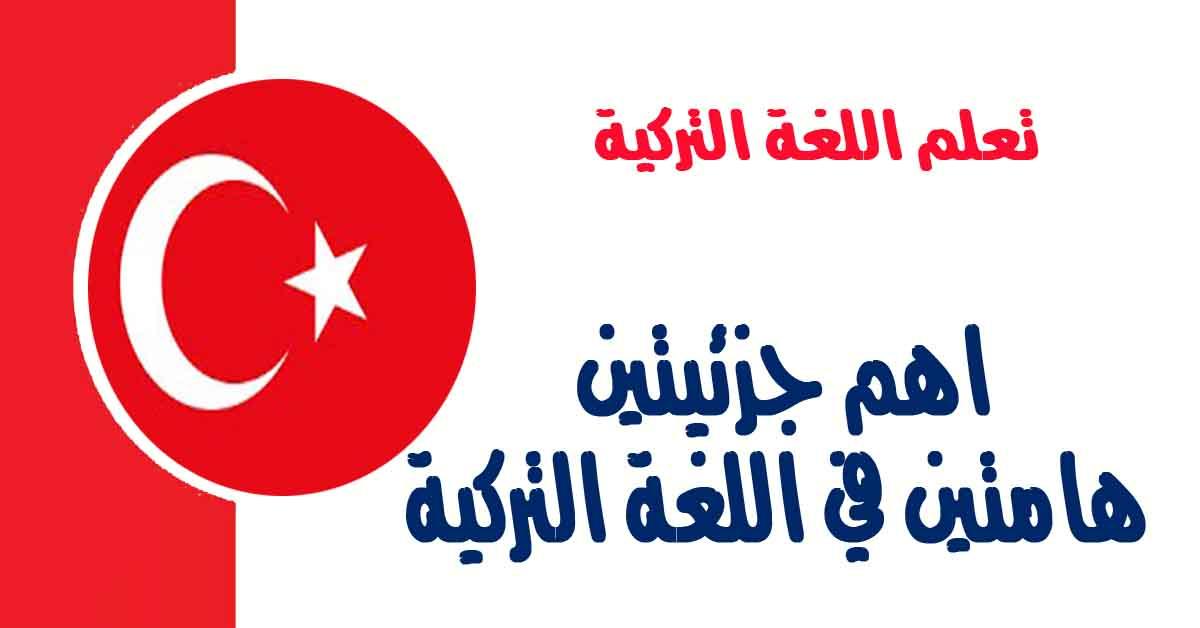 شرح اهم جزئيتين هامتين في اللغة التركيةهام جدا