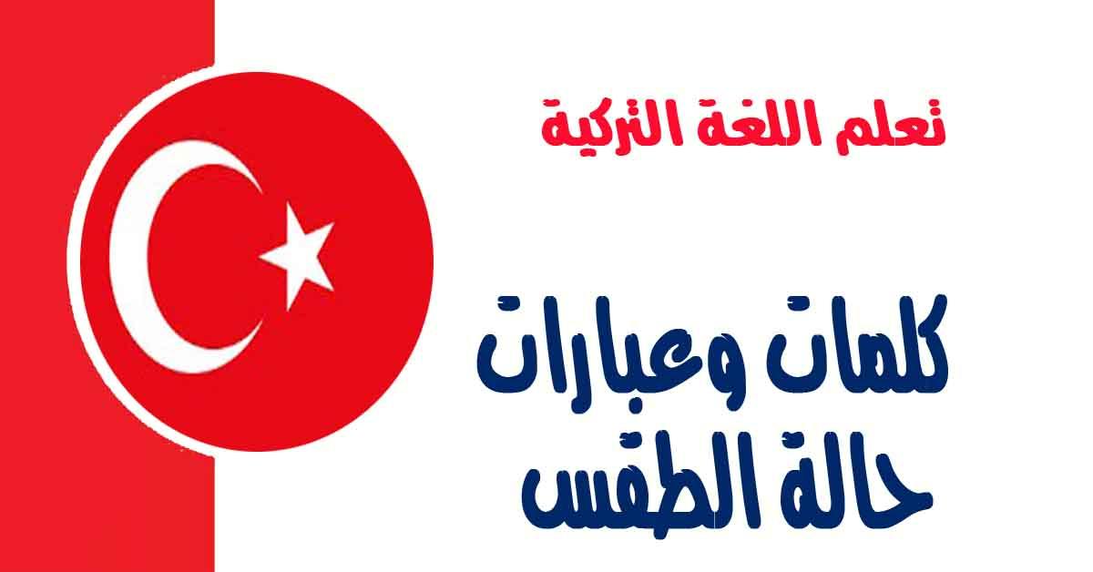 كلمات وعبارات حالة الطقس في اللغة التركية