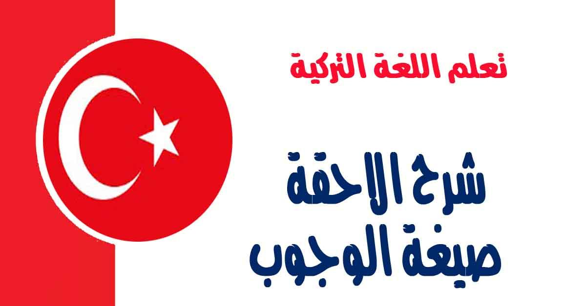 شرح الاحقة صيغة الوجوب المتطلبات في اللغة التركية