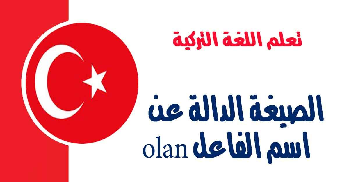 الصيغة الدالة عناسم الفاعلolan في اللغة التركية