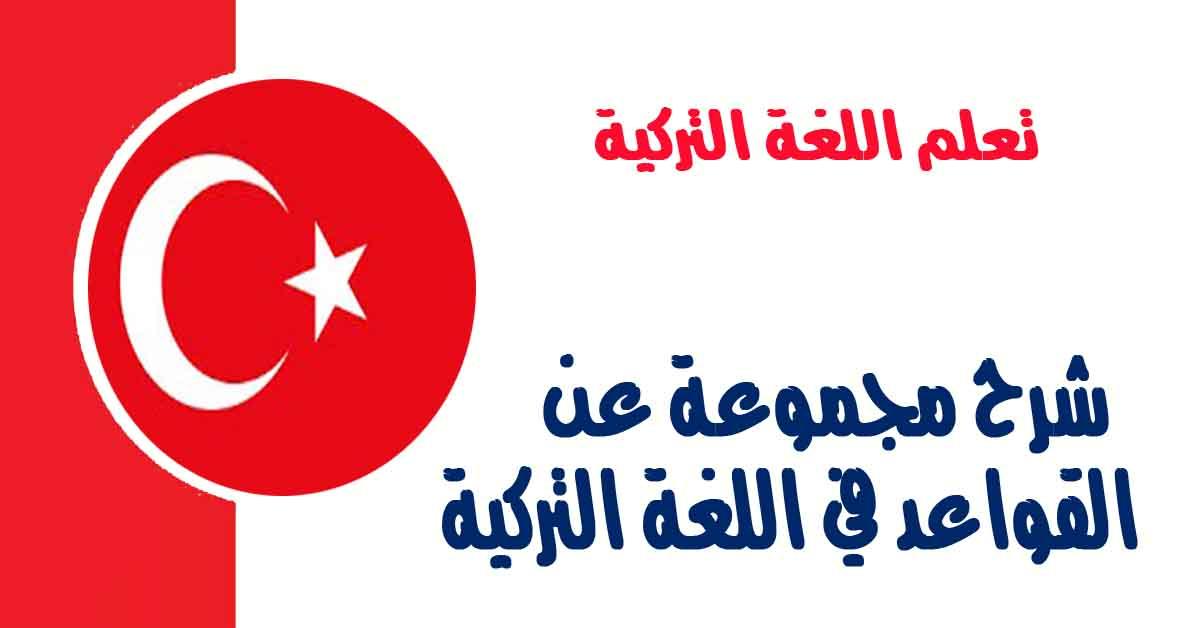 شرح مجموعة عن القواعد في اللغة التركية