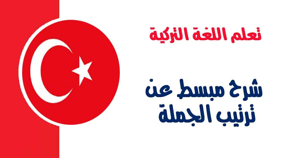 شرح مبسط عن ترتيب الجملة في اللغة التركية