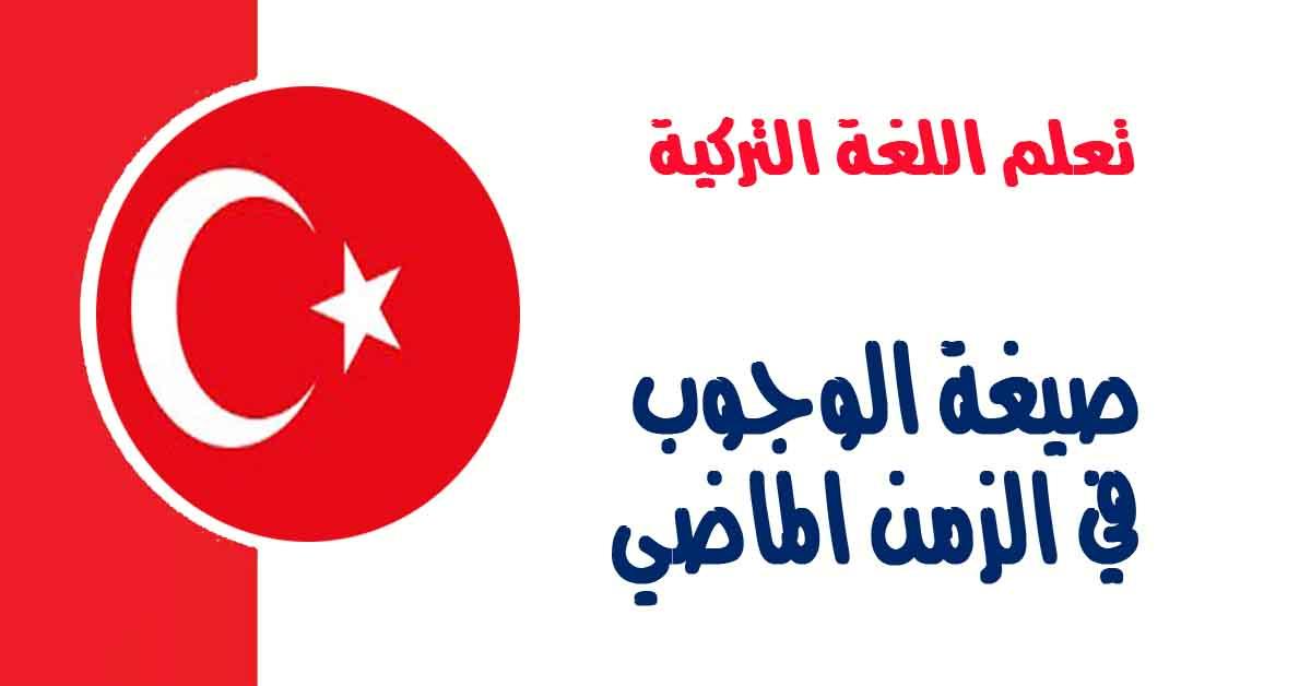 صيغة الوجوب في الزمن الماضي في اللغة التركية