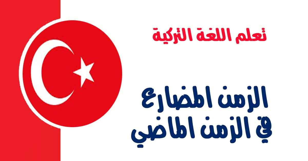 الزمن المضارع في الزمن الماضي في اللغة التركية