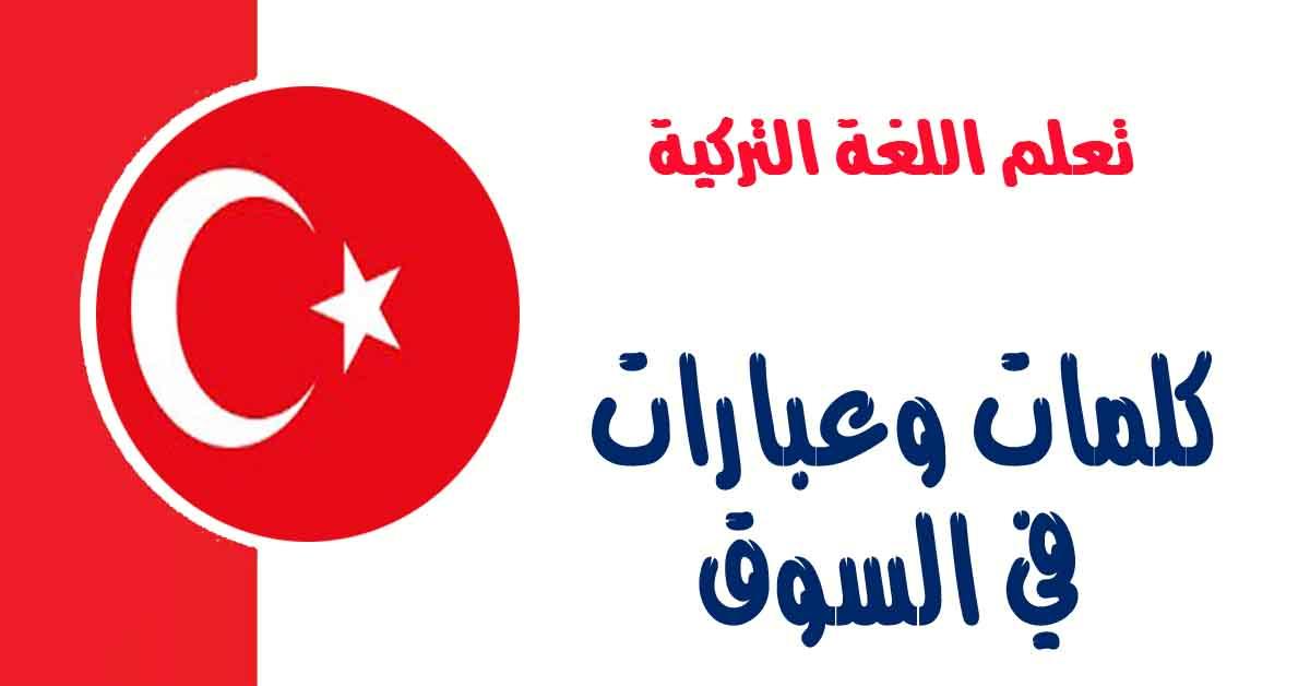 كلمات وعبارات في السوق في اللغة التركية