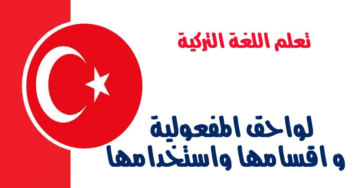 لواحق المفعولية في اللغة التركية