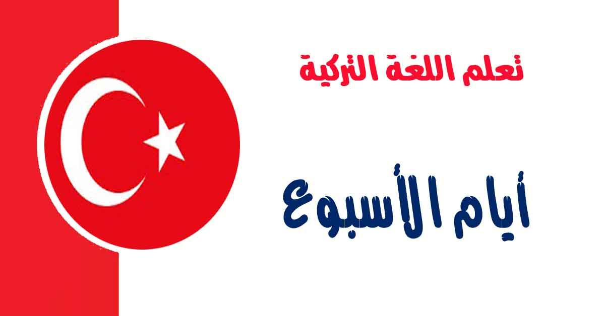 أيام الأسبوع في اللغة التركيةدرس مهم للمبتدئين