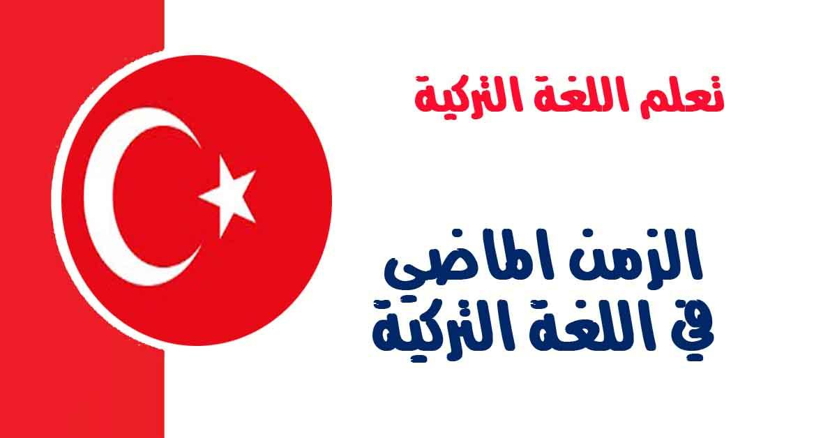 الزمن الماضي في اللغة التركية