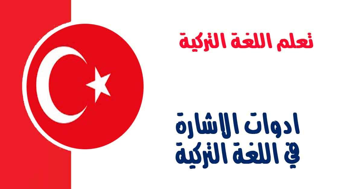 ادوات_الاشارة في اللغة التركية