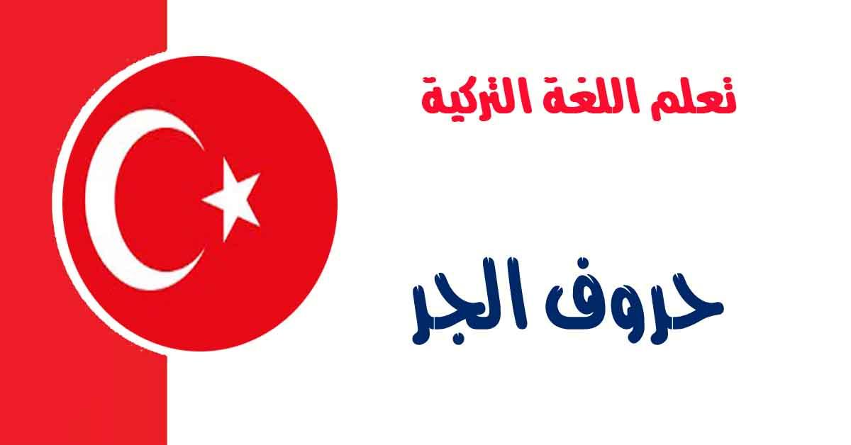 حروف الجر في اللغة التركية
