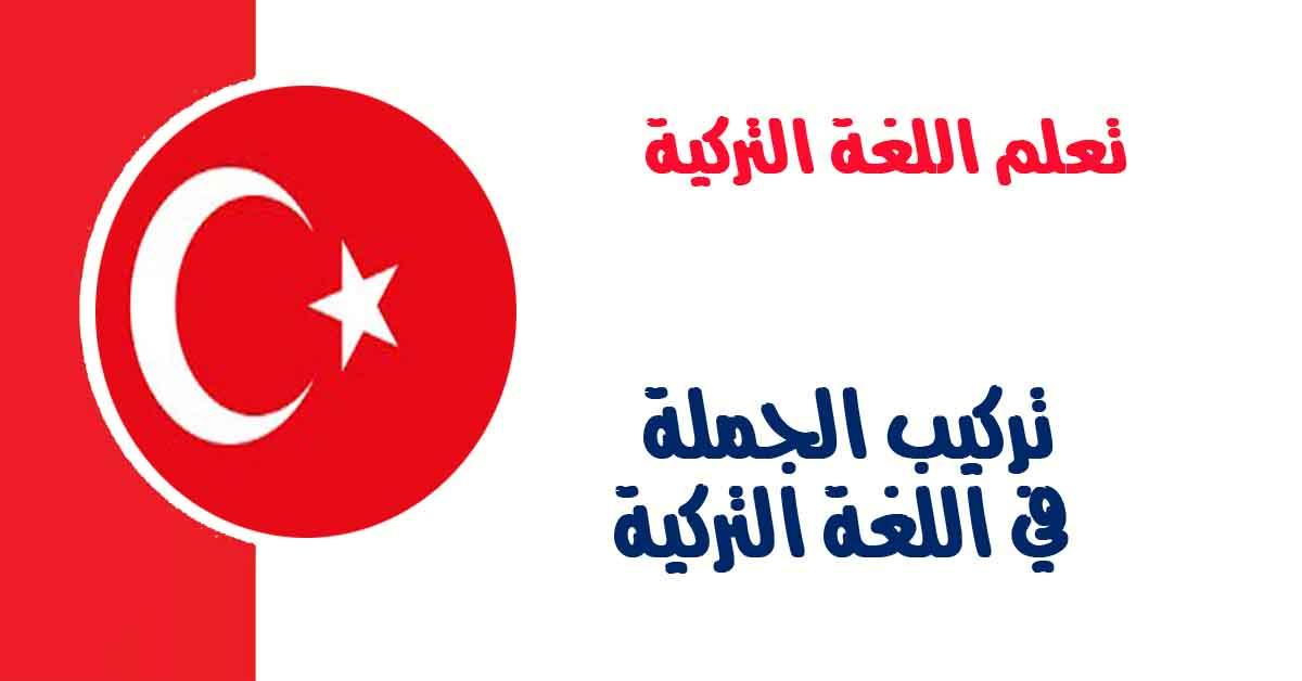 تركيب الجملة باللغة التركية
