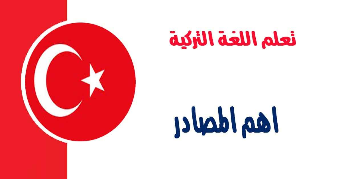 اهم المصادر في اللغة التركية
