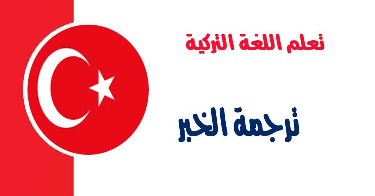 ترجمة الخبر في اللغة التركية