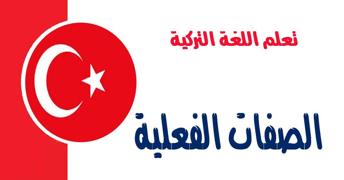 الصفات الفعلية في اللغة التركية