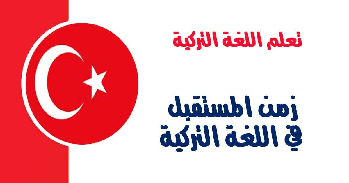 زمن المستقبل في اللغة التركية
