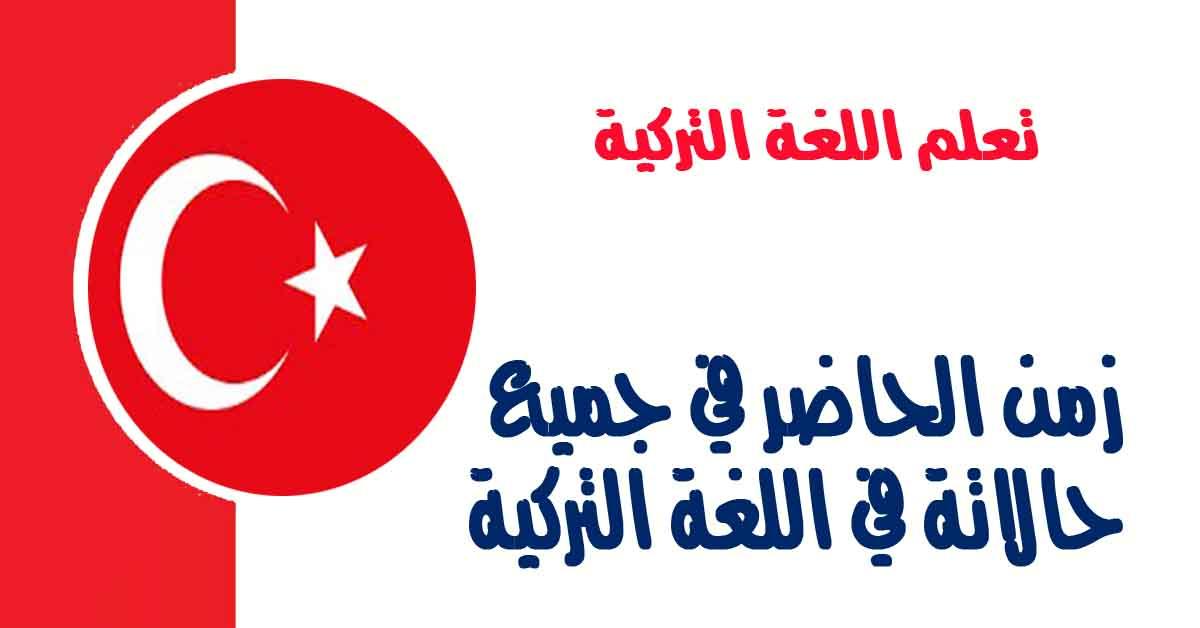 زمن الحاضر في جميع حالاتة في اللغة التركية