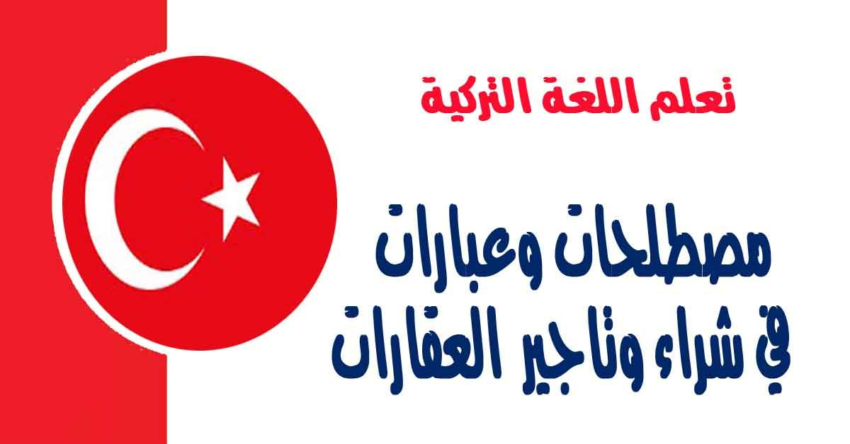 مصطلحات وعبارات في شراء وتاجير العقارات في اللغة التركية