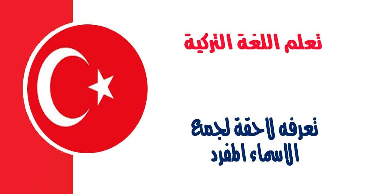 تعرفه لاحقة لجمع الاسماء المفردفي اللغة التركية
