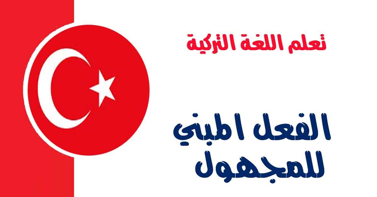 الفعل المبني للمجهول في اللغة التركية