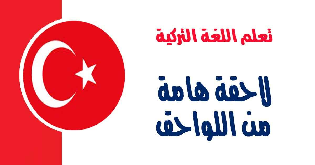 لاحقة هامةمن اللواحق في اللغة التركية