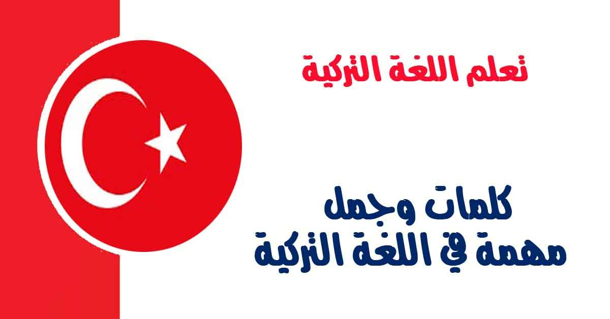 كلمات وجمل مهمة في اللغة التركية