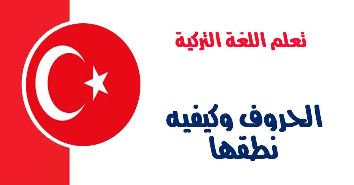 الحروف وكيفيه نطقها في اللغة التركية