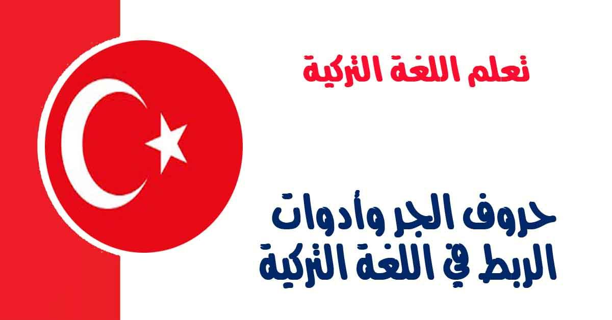 حروف الجر وأدوات الربط في اللغة التركية
