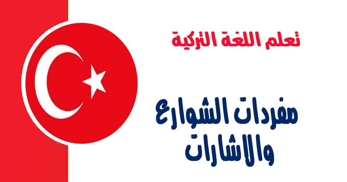 مفردات الشوارع والاشاراتباللغة التركية