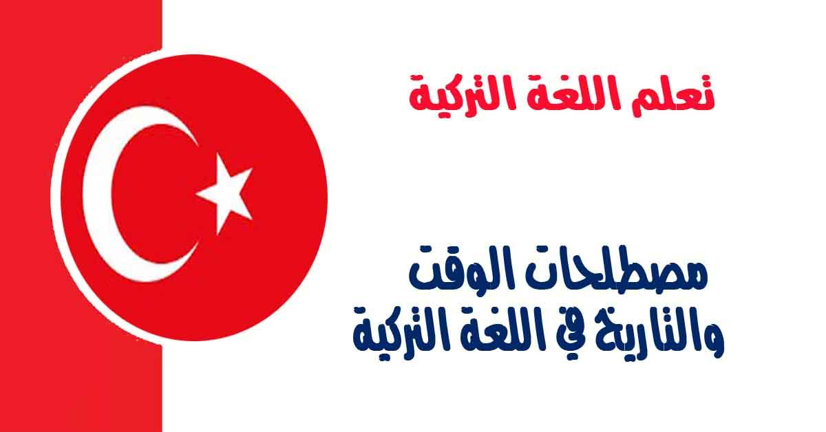 مصطلحات الوقت والتاريخ في اللغة التركية