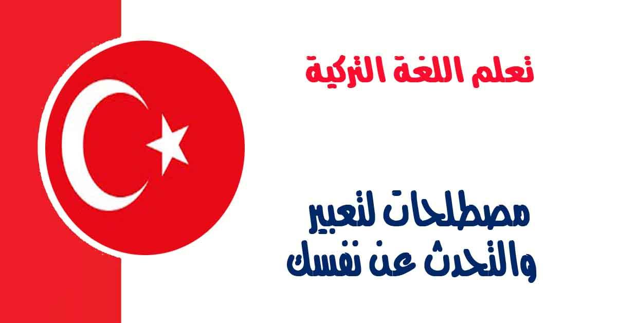 مصطلحات لتعبير والتحدث عن نفسك في اللغة التركية