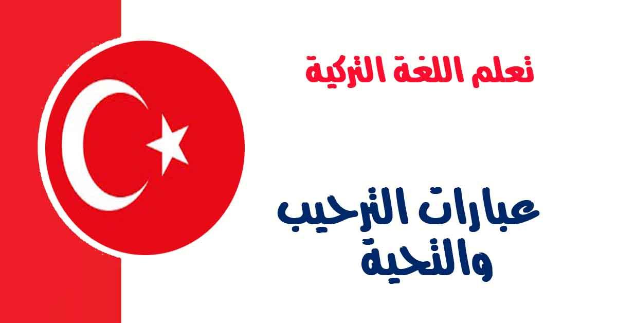 عبارات الترحيب والتحية في اللغة التركية