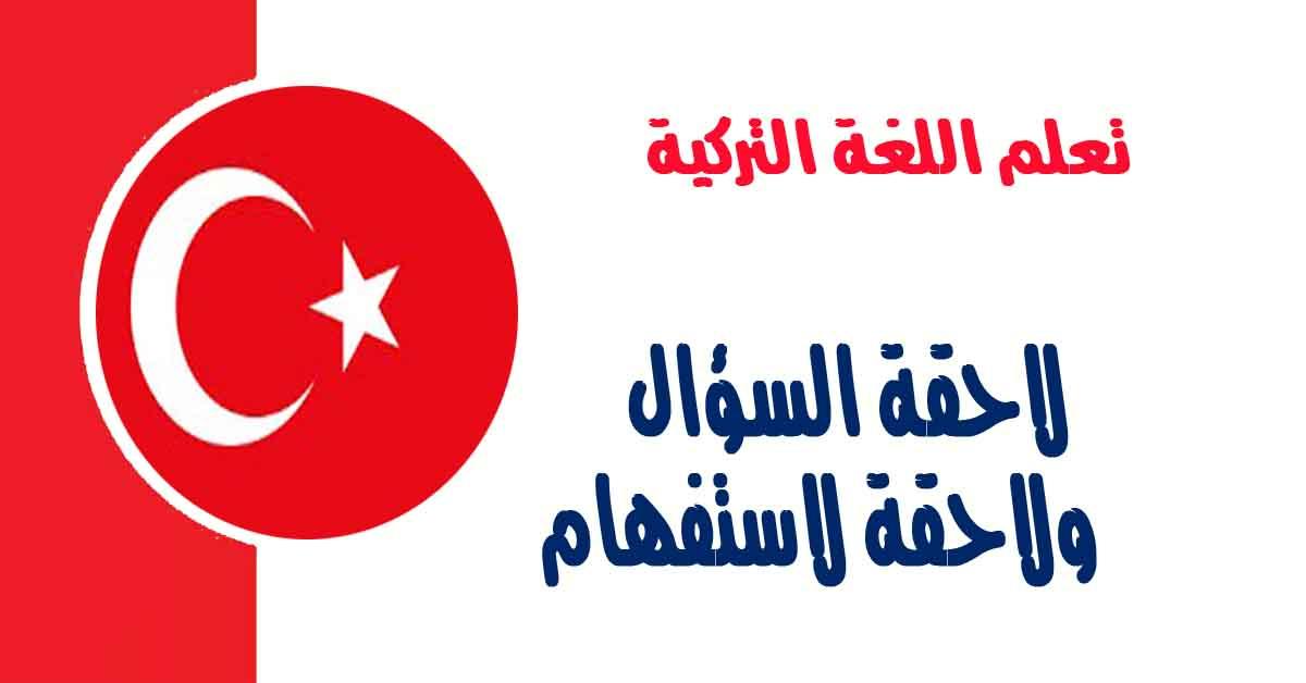 لاحقة السؤال ولاحقة لاستفهام في اللغة التركية
