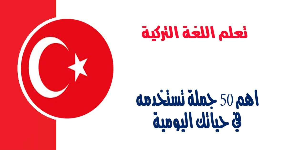 اهم 50 جملة تستخدمه في حياتك اليومية في اللغة التركية