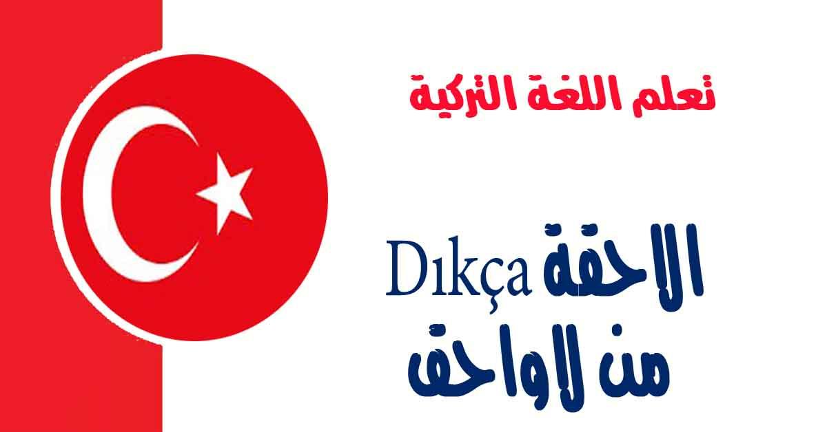 الاحقة Dıkça من لاواحق في اللغة التركية