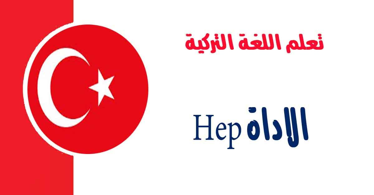 الاداة Hep في اللغة التركية