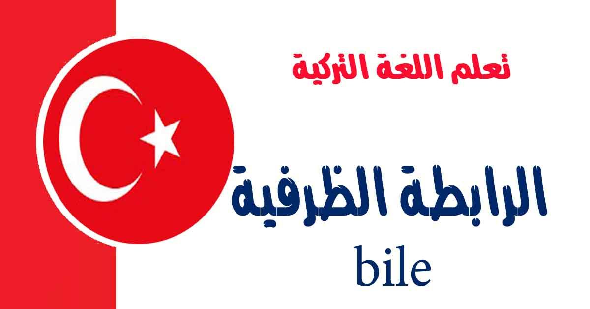 الرابطة الظرفية bile في اللغة التركية