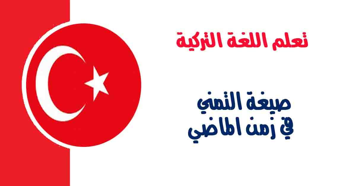شرح عن صيغة التمني في زمن الماضي في اللغة التركية